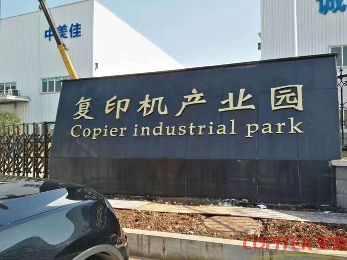 复印机产业园